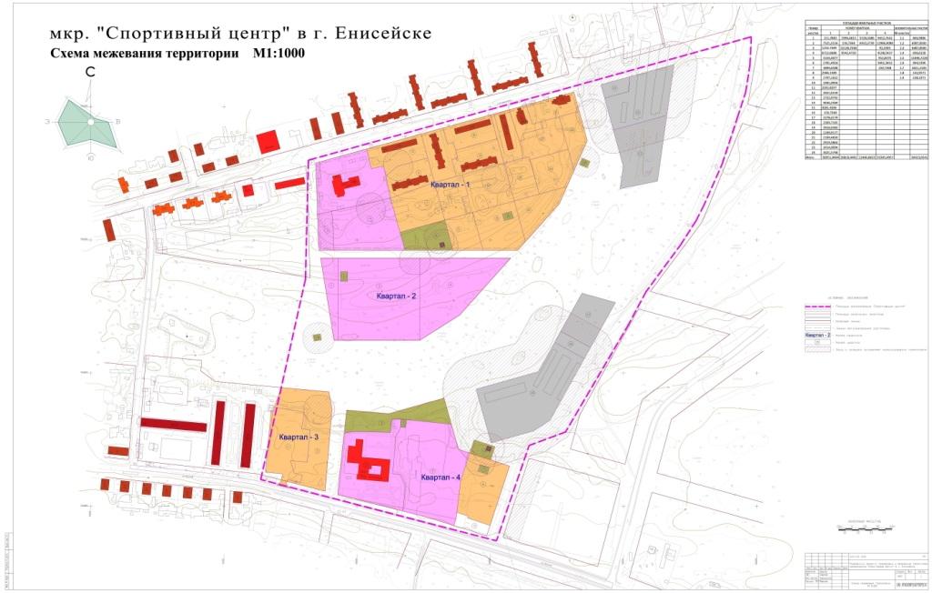 Схема межевания территории.jpg